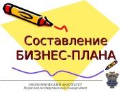 Презентация busines-plan