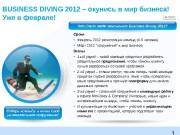 1 BUSINESS DIVING 2012 – окунись в мир