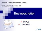 Презентация business letter