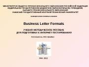 КАФЕДРА ИНОСТРАННЫХ ЯЗЫКОВ Business Letter Formats УЧЕБНО-МЕТОДИЧЕСКОЕ ПОСОБИЕ