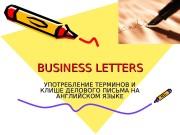 BUSINESS LETTERS УПОТРЕБЛЕНИЕ ТЕРМИНОВ И КЛИШЕ ДЕЛОВОГО ПИСЬМА