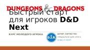 Презентация Быстрый старт для игроков DND Next