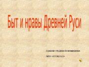 Адокова Альбина Вениаминовна МОУ «КСОШ № 1»