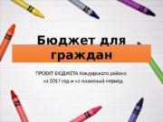 Бюджет для граждан ПРОЕКТ БЮДЖЕТА Ковдорского района