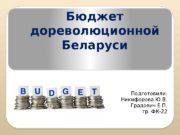 Бюджет дореволюционной Беларуси Подготовили: Никифорова Ю. В. Градович