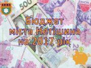 Доходи бюджету міста на 2017 рік в умовах