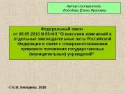 Презентация Бюджетные автономные и казенные учреждения