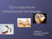 Протезирование бюгельными протезами. Выполнила :  Студентка 041