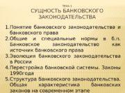 ТЕМА 1 СУЩНОСТЬ БАНКОВСКОГО ЗАКОНОДАТЕЛЬСТВА 1. Понятие банковского