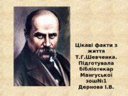 Цікаві факти з життя Т. Г. Шевченка. Підготувала