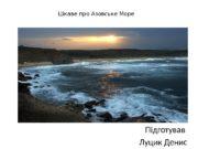 Цікаве про Азовське Море Підготував Луцик Денис
