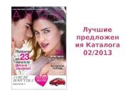 Лучшие предложен ия Каталога 0 2 /2013