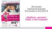 Лучшие предложения Каталога 02 /201 4 Любовь делает