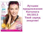 Лучшие предложения Каталога 04/2013 Твой заряд энергии!