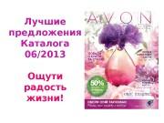 Лучшие предложения Каталога 0 6 /2013 Ощути радость