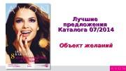 Лучшие предложения Каталога 0707 /201 44 Объект желаний