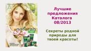 Лучшие предложения Каталога 08/2013 Секреты родной природы для