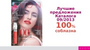 Лучшие предложения Каталога 09/2013 100 % соблазна