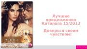 Лучшие предложения Каталога 15 /2013 Доверься своим чувствам!