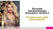 Лучшие предложения Каталога 16 /2013 Почувствуй себя роскошной!