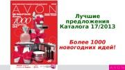 Лучшие предложения Каталога 17 /2013 Более 1000 новогодних