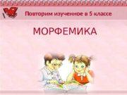 МОРФЕМИКАПовторим изученное в 5 классе  ОКОНЧАНИЕ