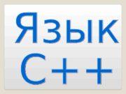 Структура программы Простейшая программы на языке C