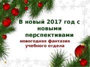 В новый 2017 год с новыми перспективами новогодняя