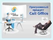 Программный продукт Call   Office  Описание