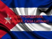 С ДНЕМ РОЖДЕНИЯ!!!!! ЛЮБИМАЯ, CASA LATINA!!!!!!С ДНЕМ РОЖДЕНИЯ,