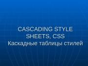 CASCADING STYLE SHEETS, CSS Каскадные таблицы стилей