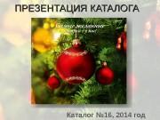 ПРЕЗЕНТАЦИЯ КАТАЛОГА Каталог № 16, 2014 год