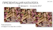 ПРЕЗЕНТАЦИЯ КАТАЛОГА 20 февраля – 11 марта 2017