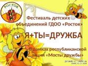 Фестиваль детских  объединений ГДОО «Росток» Я+ТЫ=ДРУЖБА В