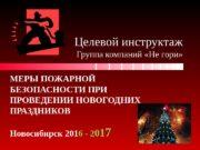 Целевой инструктаж Группа компаний «Не гори» МЕРЫ ПОЖАРНОЙ