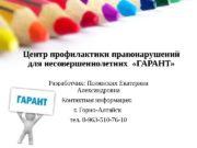 Центр профилактики правонарушений для несовершеннолетних  «ГАРАНТ»