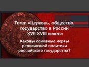 Тема:  «Церковь, общество,  государство в России
