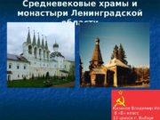 Средневековые храмы и монастыри Ленинградской области Казаков Владимир