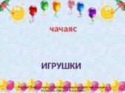 ИГРУШКИ чачаяс Л сь дiс Воркута карса 12