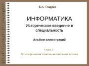 Б. А. Гладких И НФОРМАТИКА Историческое введение в