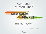 """Компания """"Green Line"""" Бизнес проект * ЗАРЯЖАЯ ЛЮДЕЙ"""