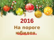 На пороге юбилея  Подводим итоги 2016