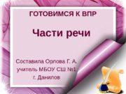 ГОТОВИМСЯ К ВПР Части речи Составила Орлова Г.