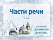 Автор презентации:  Фокина Лидия Петровна,  учитель
