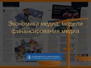 Экономика медиа: модели финансирования медиа  Бизнес-модель и