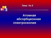 Презентация Часть5 Атомная абсорбция