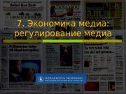 7. Экономика медиа:  регулирование медиа  Происхождение