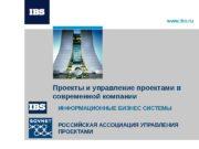 www. ibs. ru Проекты и управление проектами в