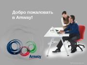 Презентация Часть 1 Компания Amway final