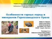 http: //linda 6035. ucoz. ru/ Особенности горных пород
